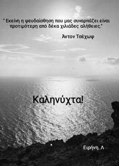 Introvert Quotes, Greek Quotes, Good Night, Respect, Happiness, Inspirational, Words, Art, Nighty Night