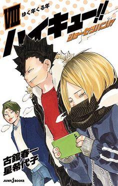 Can't wait to get the new novel and find out what's the deal between Kuroo and Daishou! Kuroo Tetsurou, Oikawa, Anime Couples Drawings, Haikyuu Wallpaper, Manga Covers, Kuroken, Karasuno, Haikyuu Anime, Light Novel