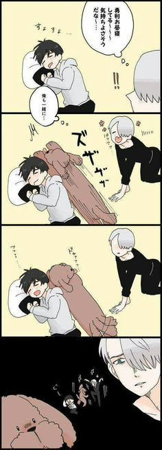 Ice on yuu All Anime, Manga Anime, Victor Y Yuri, Yuri On Ice Comic, Yuri!!! On Ice, Gekkan Shoujo, Anime Ships, Fujoshi, Anime Comics