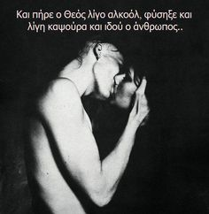 ελληνικά, καψούρα, greek posts, greek quotes, greek