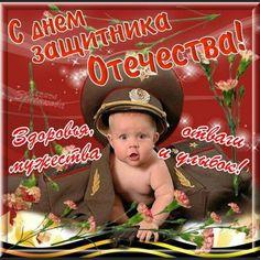 Лучшие музыкальные открытки с 23 февраля! С Днем защитника отечества!