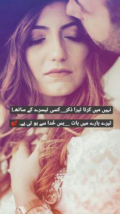 Lyric Poetry, Love Quotes Poetry, Deep Quotes About Love, Best Urdu Poetry Images, Love Poetry Urdu, Urdu Poetry Ghalib, Urdu Thoughts, Deep Thoughts, John Elia Poetry