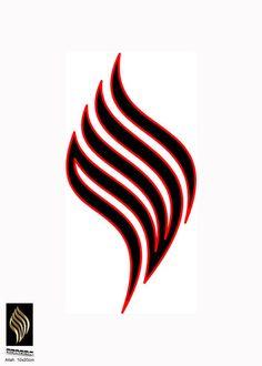 Arabic Calligraphy Tattoo, Calligraphy Wallpaper, Calligraphy Letters, Islamic Art Pattern, Pattern Art, Islamic Paintings, Call Art, Arabic Art, Typography Art