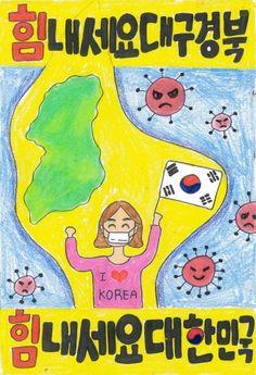Korea, Snoopy, Fictional Characters, Fantasy Characters, Korean