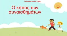 PowerPoint lesson with practice handout. This is designed to use along with Nicole Shelby's grade Interactive Language Notebook, but it can be used without it. Powerpoint Lesson, Greek Language, Learning The Alphabet, Kindergarten Reading, Music Classroom, Life Skills, Things That Bounce, How To Find Out, Parenting