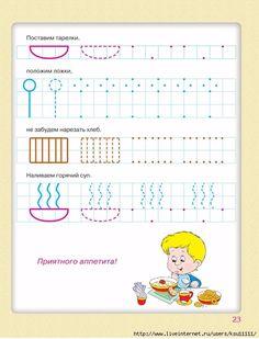 Dyslexia Activities, Handwriting Activities, Kindergarten Worksheets, Classroom Activities, Activities For Kids, Pre Writing, Writing Skills, Kindergarten Teachers, Teacher Hacks