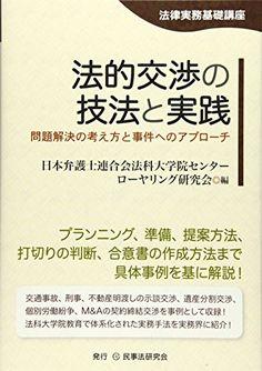 法的交渉の技法と実践―問題解決の考え方と事件へのアプローチ (法律実務基礎講座)   日本弁護士連合会法科大学院セ... https://www.amazon.co.jp/dp/4865561064/ref=cm_sw_r_pi_dp_x_ddJ6xbRTJ8MY6