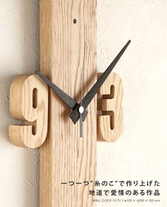 Wall Clock Design 614530311639925679 - Kobo Arms Wall 工房Arms Wall Clock Kobo Arms Wall Clock - Source by Clock Art, Diy Clock, Clock Decor, Diy Wall Decor, Wall Clock Vector, Wall Clock Design, Wall Clock Ikea, Diy Wall Clocks, Diy Home Crafts