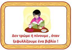 dreamskindergarten Το νηπιαγωγείο που ονειρεύομαι !: Οι οδηγίες του μικρού αναγνώστη Books To Read, Disney Characters, Fictional Characters, Reading, School, Blog, House, Home, Reading Books