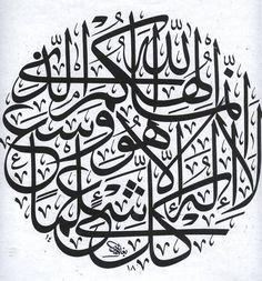 إنما إلهكم الذي لا إله إلا هو وسع كل شيء علما #Arabic #Calligraphy Surat TaHa verse 98