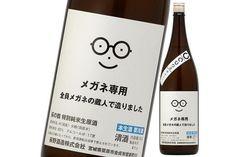 宮城県栗原市にある老舗酒蔵が造った日本酒が話題になっています。その名も「萩の鶴 メガネ専用」。眼鏡をかけていなければ買えないという訳ではなく、杜氏(とうじ)や蔵人がメガネを着用して造った酒です。10月1日は「日本酒の日」ですが、実は「メガネの日」でもあります。このことに引っかけた遊び心あふれる酒ですが、ある酒屋さんがツイッターでつぶやくと一気に拡散。売り切れが相次いでいます。
