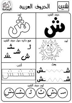 Arabic Alphabet Letters, Arabic Alphabet For Kids, Alphabet Songs, Alphabet Tracing, Preschool Activities, Preschool Books, Alphabet Writing Worksheets, Arabic Handwriting, Learn Arabic Online