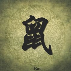 the Chinese zodiac characters--Rat.Chinese zodiac is one of the Chinese traditional calendar.it represents 12 animals.Each person's year of birth corresponds to a Zodiac. Year of the rat:1924,1936,1948,1960,1972,1984,1996,2008