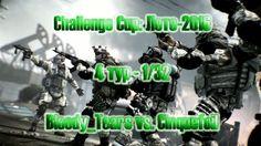 Warface Challenge Cup: Лето-2016 (4 тур - 1/32  Bloody_Tears vs. Cinquef...