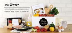 1~2인 소가구를 위한 반조리 쿠킹박스& 식재료, 주방소품 딜리버리 서비스 www.ownskitchen.com