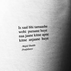 Shyari Quotes, Desi Quotes, Hurt Quotes, Smile Quotes, Love Pain Quotes, First Love Quotes, Real Life Quotes, Popular Quotes, Quotes By Famous People