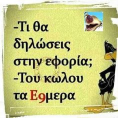 Bright Side Of Life, Funny Greek, Greek Quotes, Lol, Funny Quotes, Jokes, Sayings, Amazing, Humor
