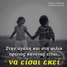 Greek Love Quotes, Wisdom Quotes, Life Quotes, Life Values, Best Friend Goals, True Words, Good To Know, Affirmations, Friendship
