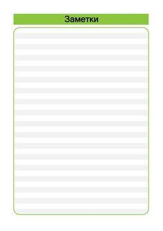 Любимый блокнотик: Страницы для блокнотов: