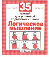 35 занятий для успешной подготовки к школе. Логическое мышление