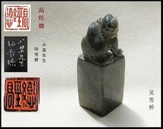 Chinese Seal by Wu Xueqiao