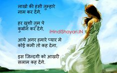 Love wallpapers in hindipinterest love wallpapers in hindipinterest zehra rizvi pinterest voltagebd Images