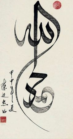 Islamic Art and Quotes