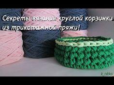Круглая корзинка из трикотажной пряжи. Вязание для начинающих. - YouTube