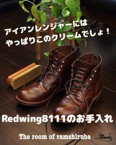 Redwing8111のお手入れ
