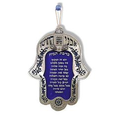 "Large Pewter Hamsa With Blessing For The Home.    This Pewter Hamsa is distinctive with small inlay of stones at the top depicting the different color stones worn by the ""Cohen HaGadol"" during the time of the temple. In the middle is the ""Blessing For The Home"" written in Hebrew, in gold on a royal blue background. At the bottom of the Hamsa it is etched the word ""Jerusalem"" in English. Comes complete with a unique apparatus for hanging on the wall."