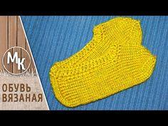 ПРОСТЫЕ ТАПКИ вязаные на спицах, вязание для начинающих, уроки вязания, мастер класс. - YouTube