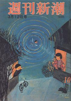 Taniuchi Rokurou 谷内六郎 (1921-1981) Shuukan Shinchou 週刊新潮 (Weekly newtide) cover…
