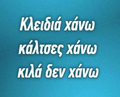Best Quotes, Funny Quotes, Funny Statuses, Word 2, Greek Quotes, True Words, Just For Laughs, The Funny, Haha