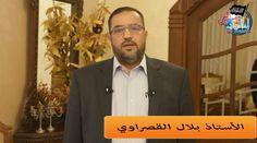 برقيات رمضانية:  لن يطفئوا نور الله | بلال القصراوي