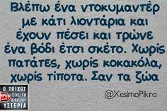 κάτι λιοντάρια... Very Funny, Greek Quotes, Cheer Up, Kai, Funny Quotes, Messages, Thoughts, Humor, Funny Stuff