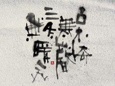 枯木倚寒巌 三冬無暖気 禅語 禅書 書道作品 zen zenwords calligraphy