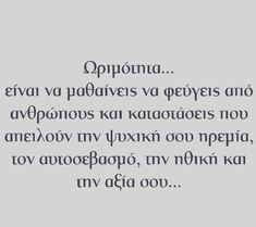 Greek Words, To Infinity And Beyond, Picture Quotes, Notes, Smile, Facebook, Math, Pictures, Greek Sayings