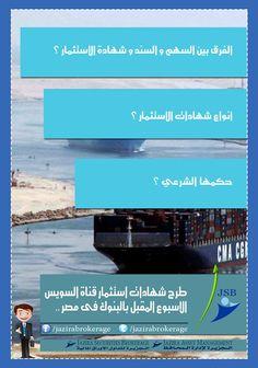 شهادات استثمار قناة السويس   https://www.facebook.com/jazirabrokerage/photos/a.237248269818195.1073741828.237192249823797/264556217087400/?type=1&theater