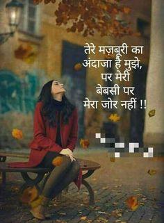 48210857 Is shareeme thakath Zindagi aur 2 meeter Baakhee hy janaab. Hindi Shayari Love, Love Quotes In Hindi, True Love Quotes, Romantic Love Quotes, Strong Quotes, Sad Quotes, Qoutes, Status Quotes, People Quotes