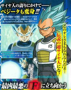I'm really liking the blue on Vegeta, but I wish that it was only for him and not for Goku, too. Oh, well. Thanks, Toriyama.
