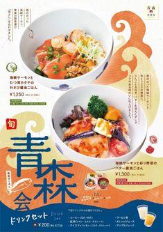20180522marumo #posterdesign #food #poster #design Food Graphic Design, Food Menu Design, Food Poster Design, Japanese Menu, Dm Poster, Menu Layout, Food Banner, Food Advertising, Japan Design
