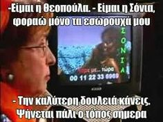 Απαιχτη Θεοπουλα με τις ατακες σου Funny Greek Quotes, Funny Picture Quotes, Funny Pictures, Funny Quotes, Tv Quotes, Best Quotes, Teenager Quotes, Stupid Funny Memes, Funny Shit