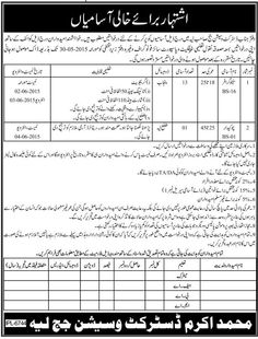 Jobs in District And Session Court Layyah Pakistan Stenographer No of Position 13 Qualification Graduate Security Guards No Position 01 Jobs Supporting Jobs
