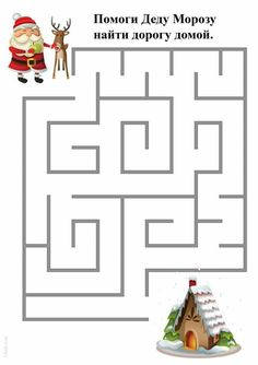 Advent Activities, Fun Activities For Kids, Preschool Activities, Preschool Christmas Crafts, Christmas Activities, Mazes For Kids Printable, New Year Diy, Christmas Worksheets, Paper Plate Crafts For Kids