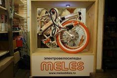 Складные электрические велосипеды MELES. Электровелосипеды Москва и Санкт-Петербург