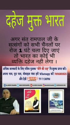 The dowry free marriage in only with sant rampalji Maharaj's thought. Hindu Quotes, Gita Quotes, God Healing Quotes, Spiritual Quotes, Believe In God Quotes, Quotes About God, Marriage Bible Study, Revelation Bible, Happy Mother Day Quotes