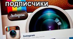 Купить подписчиков в Инстаграм (Instagram) быстро и выгодно