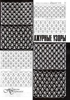 "Photo from album ""Дуплет on Yandex. Crochet Fabric, Crochet Motifs, Crochet Diagram, Crochet Stitches Patterns, Crochet Chart, Lace Patterns, Crochet Lace, Stitch Patterns, Irish Lace"
