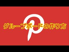 [It understands in 1 minute.]  pinterest How to make a group board  【1分で分かる】 Pinterest グループボードの作り方(英語字幕付)