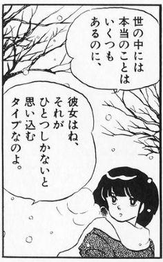 """めぞん一刻  Rumiko Takahashi """"Maison Ikkoku"""""""